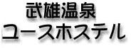 武雄温泉ユースホステル